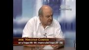 Българските политици разпродават България .