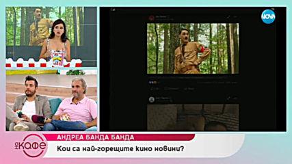 """Андреа Банда Банда - Ах, това кино! - """"На кафе"""" (25.07.2019)"""