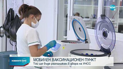 Отварят ваксинационен пункт в УНСС