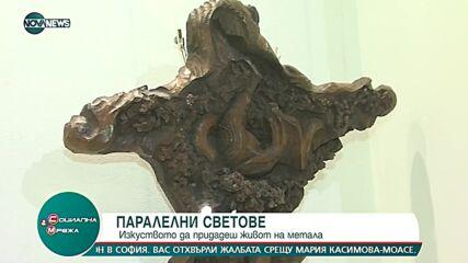 Изложба ''Паралелни светове'' от Никола Колев
