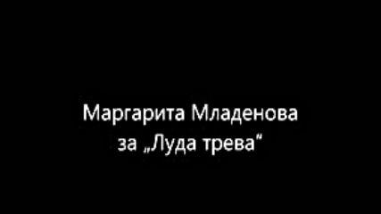 Маргарита Младенова за Луда трева