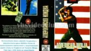 Американска нинджа (синхронен екип 2, втори дублаж на Диема Вижън 2016 г.) (запис)