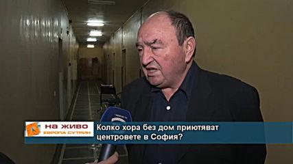 Колко хора без дом приютяват центровете в София?