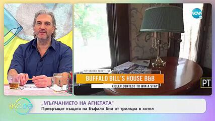 """""""Мълчанието на агнетата"""": Превръщат къщата на Бъфало Бил от трилъра в хотел - На кафе (24.02.2021)"""