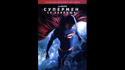 Супермен се завръща (синхронен екип, дублаж на Андарта Студио по FOX на 03.11.2019 г.) (запис)