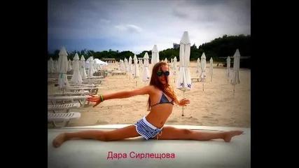 Дара Сирлещова