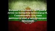 Честит 6-ти Септември - Съединението на България !
