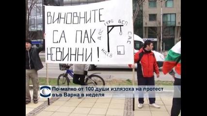 По-малко от 100 души излязоха на протест във Варна в неделя