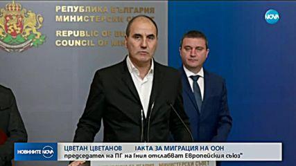 България излиза от пакта за миграция на ООН