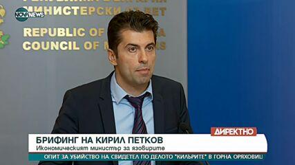 Брифинг на министър Кирил Петков