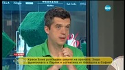 """Експеримент на """"Комбина"""": По-скъпа ли е храната в София в сравнение с Париж?"""