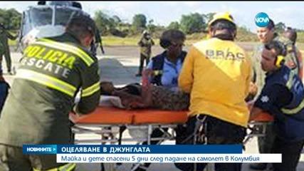 Майка и бебе оцеляха в джунглата след самолетна катастрофа