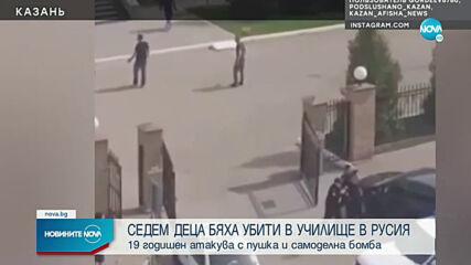 Деца и учител убити при стрелба в руско училище (ВИДЕО)