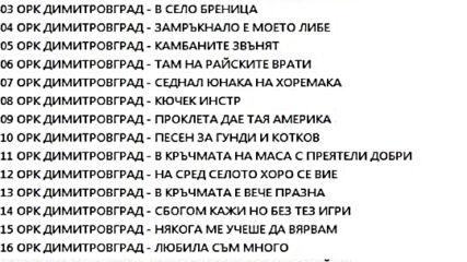 Орк.димитровград - старо касета 2.