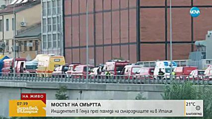 Българка в Италия: Срутването на моста можеше да се предотврати