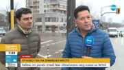 Отново ток на оживено място в София