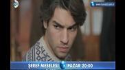 Въпрос на чест Seref Meselesi еп.9 трейлър Бг.суб. Турция с Керем Бурсин