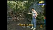 Господари На Ефира - Калеко Алеко В Амазония!(част 2) 19.06.2008