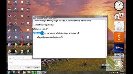 Kak da si razberem windows versiata!!!
