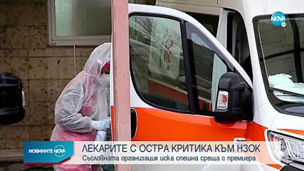 БЛС настоява за спешна среща с премиера Борисов