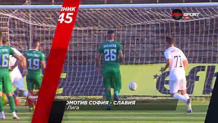 Локомотив София - Славия на 27 септември, понеделник от 19.45 ч. по DIEMA SPORT