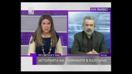 Историята на заменките в България