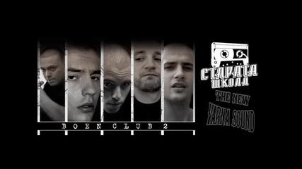Тежко !!! Camorata feat. Varna Sound, Splendata & Daskala - Boen Club 2 (produced by killahbeat)
