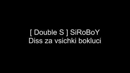 [ Double S ] Siroboy - diss за всички боклуци (remix)