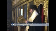 Патриархът отслужи заупокойна молитва в Бачковския манастир за екзарх Стефан и патриарх Кирил