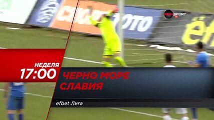Черно море - Славия на 17 октомври, неделя от 17.00 ч. по DIEMA SPORT