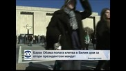 Обама се кълне в Белия дом, а в понеделник ще повтори клетвата на площада