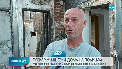 Полицай остана на улицата, след като къщата му изгоря до основи