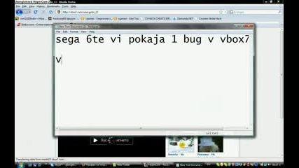 Малак Бъг В Vbox7