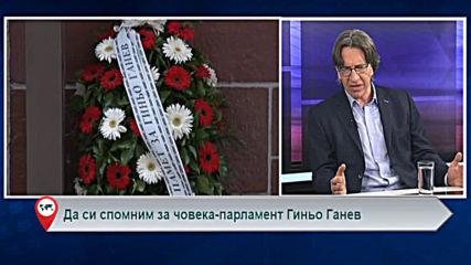 Да си спомним за човека-парламент Гиньо Ганев