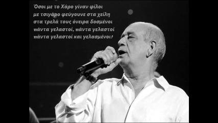 Dimitris Mitropanos - mix Zeimpekika