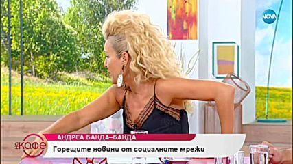 Андреа Банда Банда - Горещите новини от социалните мрежи - На кафе (18.09.2018)