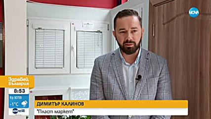 """""""NOVA ВЪЗМОЖНОСТ ЗА ТЕБ"""": Фонд от 1 млн. лева помага на малкия и средния бизнес у нас"""