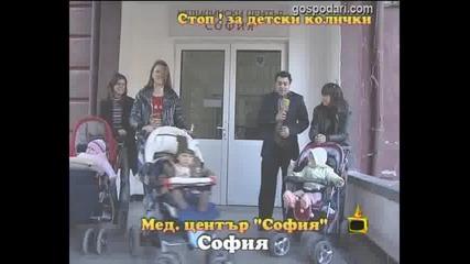 Стоп! за детски колички