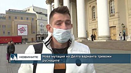 Нова мутация на Делта варианта тревожи руснаците