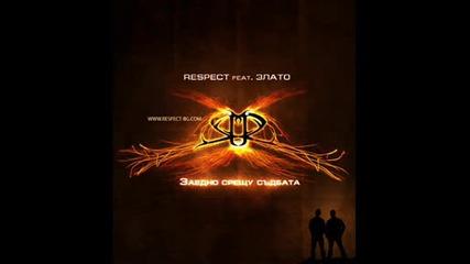 2 От Най - Новите песни на Respect Records