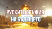 7те най-мащабни руски оръжия на бъдещето