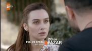 Омъжени и яростни Evli ve Öfkeli 2015 еп.2 трейлър Турция