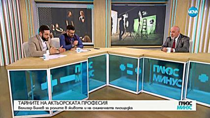 ОТ СОФИЯ ДО ХОЛИВУД: Актьорът Велизар Бинев и голямото кино