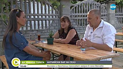 ДА ХВАНЕШ ГОРАТА: Българи и британци празнуват заедно в село Велчево