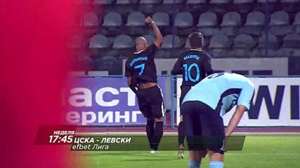 Футбол: ЦСКА – Левски от 17.45 ч. на 1 септември, неделя по DIEMA SPORT