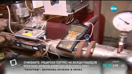 Започва спирането на парното в София