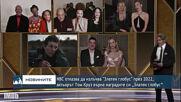 """NBC отказва да излъчва """"Златен глобус"""" през 2022, Том Круз върна наградите си"""