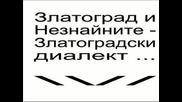 Златоградски Диалект 1