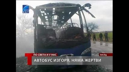 Автобус изгоря като факла на пътя София - Силистра