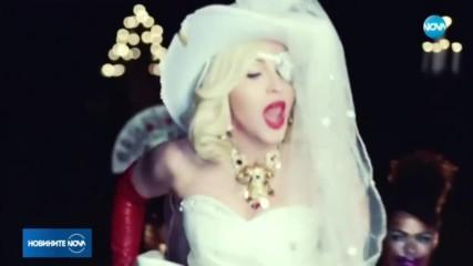 Мадона пусна първото си музикално видео от 4 години насам